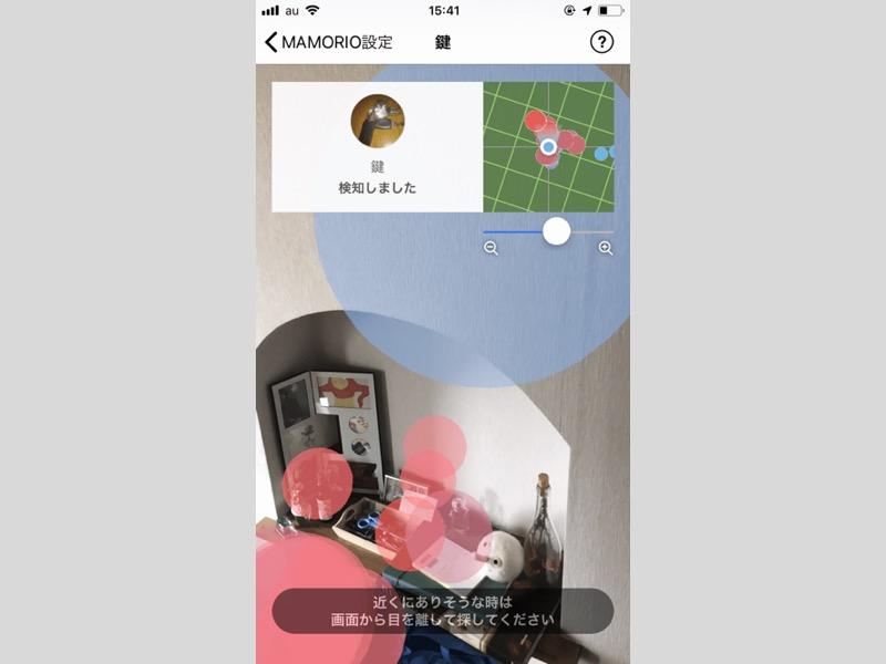 MAMORIOの新機能「カメラで探す」のデモ画面